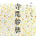 わたしの好きなわらべうた[CD] / 寺尾紗穂
