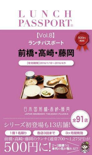 ランチパスポート 前橋・高崎・藤岡版 Vol.8[本/雑誌] / クルール・プロ