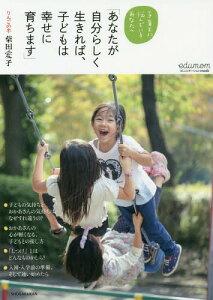 [書籍のメール便同梱は2冊まで]/あなたが自分らしく生きれば、子どもは幸せ[本/雑誌] (コミュニケーションムック) / 柴田愛子/〔著〕