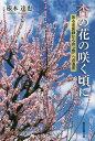 杏の花の咲く頃に ある老医師からの「食」への遺言[本/雑誌] / 根本達也/著