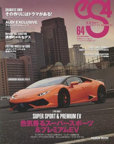 eS4 64 (GEIBUN)[本/雑誌] / 芸文社