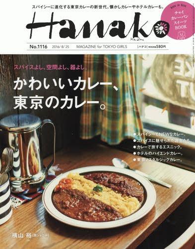 Hanako (ハナコ) 2016年8/25号 【特集】 カレー[本/雑誌] (雑誌) / マガジンハウス