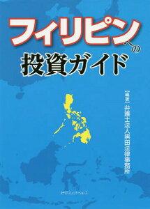 [書籍のゆうメール同梱は2冊まで]/フィリピンへの投資ガイド[本/雑誌] / 黒田法律事務所/編著