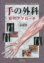 手の外科-私のアプローチ[本/雑誌] / 三浪明男/著