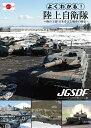 よくわかる! 陸上自衛隊 〜陸の王者! 日本を守る戦車の歴史〜[Blu-ray] / ドキュメンタリー