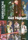 Get Higher! GENERATIONS from EXILE TRIBE[本/雑誌] (単行本・ムック) / EXILE研究会/編