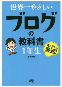 世界一やさしいブログの教科書1年生 再入門にも最適![本/雑誌] / 染谷昌利/著