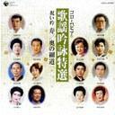 歌謡吟詠集[CD] / オムニバス