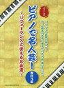 ピアノで名人芸! パフォーマンスに使える名曲選 (ピアノ・ソロ)[本/雑誌] / シンコーミュージック・エンタテイメント