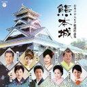 日本コロムビア歌謡吟詠集 熊本城[CD] / オムニバス