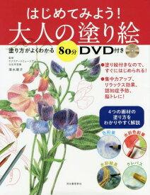 はじめてみよう!大人の塗り絵 塗り方がよくわかる80分DVD付き[本/雑誌] / 清水靖子/監修