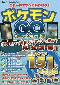 最新ゲーム攻略ブック ポケモンGOパーフェクトガイド[本/雑誌] / ロングランドジェイ