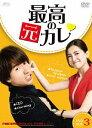 最高の元カレ DVD-BOX 3 [初回限定生産][DVD] / TVドラマ