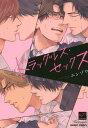 ドラッグレス・セックス (バンブーコミックス 麗人セレクション)[本/雑誌] (コミックス) / エンゾウ/著