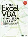 大村あつしのExcel VBA Win64/32 APIプログラミング[本/雑誌] / 大村あつし/著