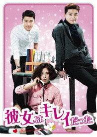 彼女はキレイだった DVD-BOX 1[DVD] / TVドラマ