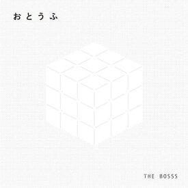 おとうふ[CD] / THE BOSSS
