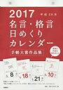 高橋 日めくりカレンダー 2017 名言格言 B5 E501[本/雑誌] / 高橋書店