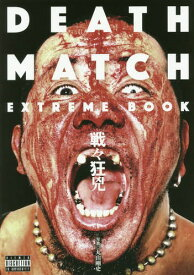 DEATH MATCH EXTREME BOOK戦々狂兇[本/雑誌] / 丸山剛史/写真