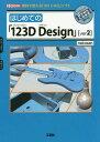 はじめての「123D Design」〈ver2〉 無料で使える「3D CAD」ソフト (I/O)[本/雑誌] / nekosan/著 IO編集部/編集