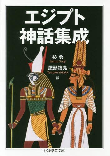 エジプト神話集成 (ちくま学芸文庫)[本/雑誌] / 杉勇/訳 屋形禎亮/訳
