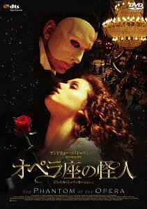 オペラ座の怪人[DVD] / 洋画