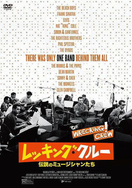 レッキング・クルー 〜伝説のミュージシャンたち〜[DVD] / 洋画