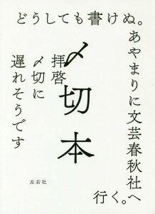 〆切本[本/雑誌] / 左右社編集部/編