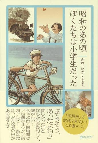 昭和のあの頃ぼくたちは小学生だった[本/雑誌] / かねこたかし/〔著〕 柴慶忠/絵