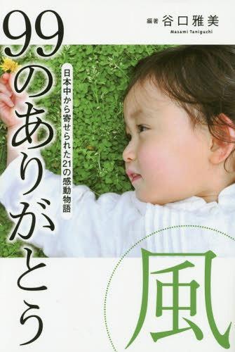 99のありがとう・風 日本中から寄せられた21の感動物語[本/雑誌] / 谷口雅美/編著
