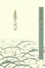 句集 十年[本/雑誌] / 高橋睦郎/著