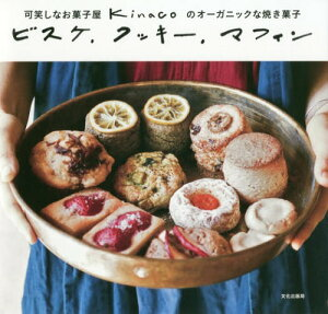 [書籍のゆうメール同梱は2冊まで]/ビスケ、クッキー、マフィン 可笑しなお菓子屋kinacoのオーガニックな焼き菓子[本/雑誌] / kinaco/著