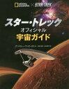 スター・トレックオフィシャル宇宙ガイド / 原タイトル:STAR TREK THE OFFICIAL GUIDE TO OUR UNIVERSE (NATION...