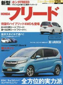 HONDAフリード (CARTOP MOOK ニューカー速報プ)[本/雑誌] / 交通タイムス社