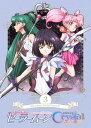 美少女戦士セーラームーンCrystal SeasonIII 3 [通常版][DVD] / アニメ