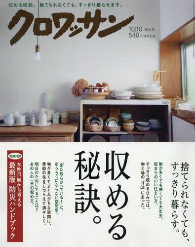 クロワッサン 2016年10月10日号[本/雑誌] (雑誌) / マガジンハウス