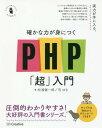確かな力が身につくPHP「超」入門 (Informatics & IDEA)[本/雑誌] / 松浦健一郎/著 司ゆき/著