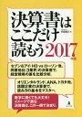 決算書はここだけ読もう 2017年版[本/雑誌] / 矢島雅己/著