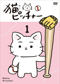 猫ピッチャー 1 [特別限定版][DVD] / アニメ