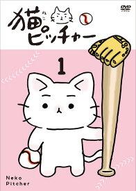 猫ピッチャー 1 [通常版][DVD] / アニメ