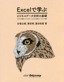 Excelで学ぶビジネスデータ分析の基礎[本/雑誌] / 玄場公規/著 湊宣明/著 豊田裕貴/著