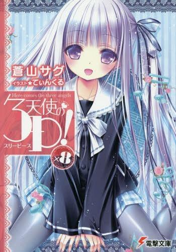 天使の3P!(スリーピース) ×8 (電撃文庫)[本/雑誌] (文庫) / 蒼山サグ/〔著〕