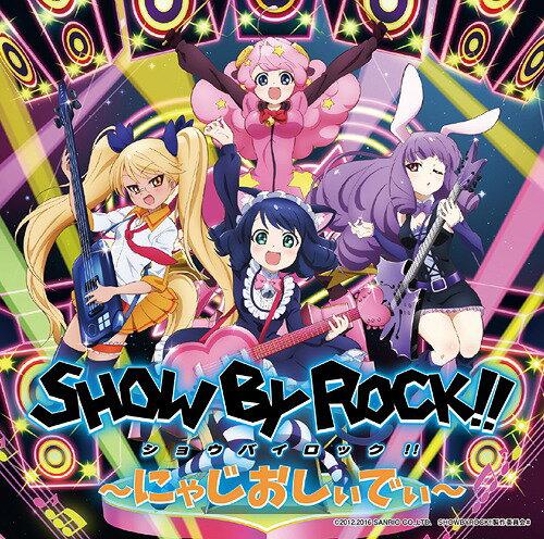 TVアニメ「SHOW BY ROCK!!」〜にゃじおしぃでぃ〜[CD] / ラジオCD (稲川英里、松井恵理子、佐倉綾音、沼倉愛美、茅野愛衣 他)