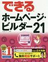できるホームページ・ビルダー21[本/雑誌] / 広野忠敏/著 できるシリーズ編集部/著