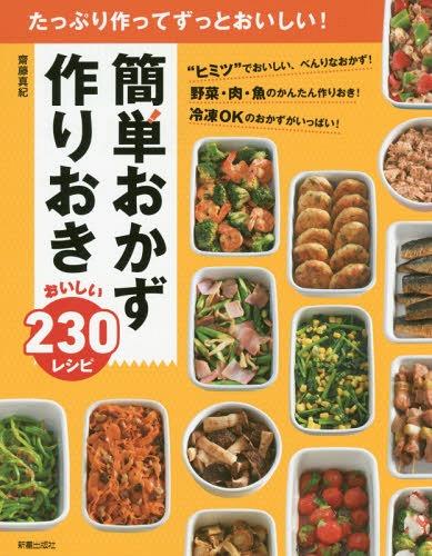 簡単おかず作りおきおいしい230レシピ たっぷり作ってずっとおいしい![本/雑誌] / 齋藤真紀/著