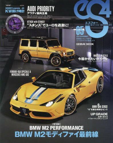 eS4 65 (GEIBUN)[本/雑誌] / 芸文社