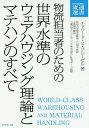 物流担当者のための世界水準のウェアハウジング理論とマテハンのすべて / 原タイトル:World‐Class Warehousing and Material H...
