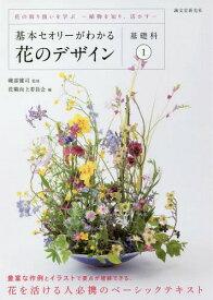 基本セオリーがわかる花のデザイン 基礎科1[本/雑誌] / 磯部健司/監修 花職向上委員会/編