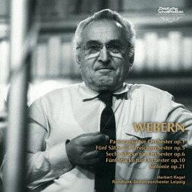 ウェーベルン: 管弦楽のための作品集 [UHQCD][CD] / ヘルベルト・ケーゲル (指揮)/ライプツィッヒ放送交響楽団