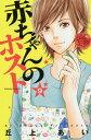 赤ちゃんのホスト 9 (BE-LOVE KC)[本/雑誌] (コミックス) / 丘上あい/著
